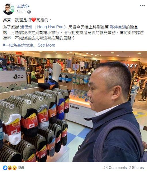 潘恆旭 王浩宇 facebook
