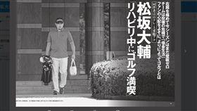 松坂大輔被八卦雜誌爆料偷打高爾夫球。(圖/翻攝自推特)