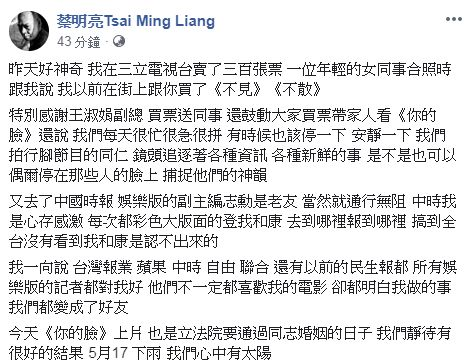 蔡明亮導演攜李康生宣傳,《你的臉》、《光》。(圖/蔡明亮臉書)