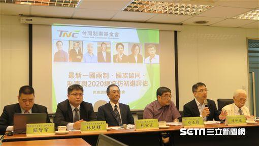 台灣制憲基金會17日發布最新民調。(圖/記者盧素梅攝)