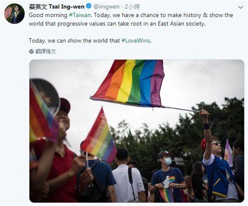 蔡英文支持同婚 圖/翻攝自蔡英文推特