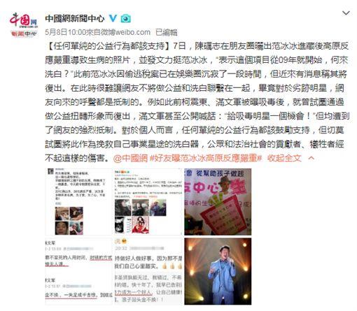 中國官媒砲轟范冰冰。(圖/中國網新聞中心微博)