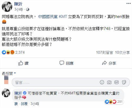 陳沂挺同婚/臉書