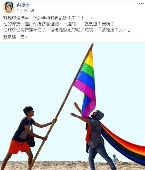蔡康永在臉書表達對同婚二讀通過的感慨。臉書