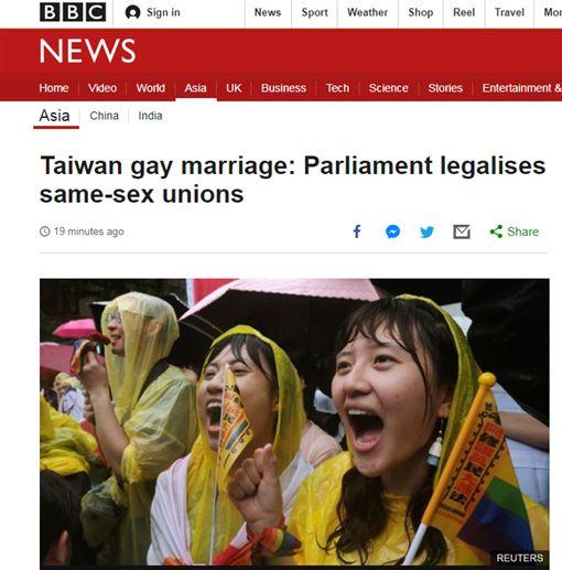 BBC 同婚