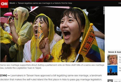 媒體,同婚,修法,立法院(圖/翻攝自CNN)