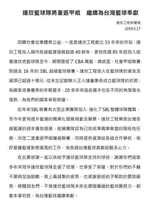 ▲達欣籃球隊發聲明將重返甲組聯賽。(圖/翻攝自達欣籃球隊臉書)