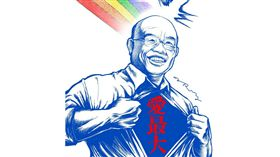 (圖/A Ray授權)同婚,蘇真昌,彩虹,超人