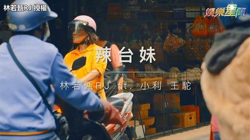 林若甄改編頑童《辣台妹》。(圖/林若甄RJ臉書授權)