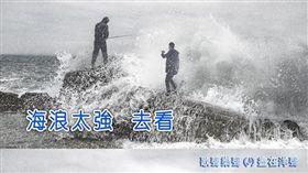 海巡署,臉書,音浪,陳國恩