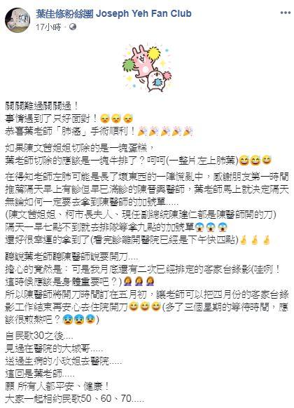 葉佳修 (圖/臉書)