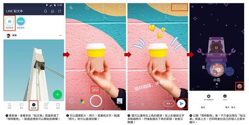 快更新到最新版本!LINE推限時動態 24小時自動消失圖翻攝自LINE台灣官方部落格網頁
