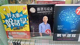 韓國瑜,書店,書籍,排列,有梗,Dcard 圖/翻攝自Dcard