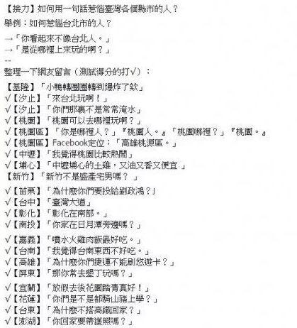 發大財,高雄,惹怒,一句話,Dcard 圖/翻攝自Dcard