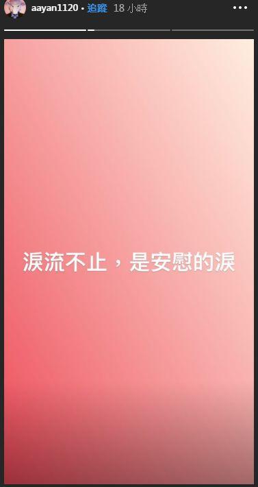 炎亞綸/翻攝自炎亞綸IG