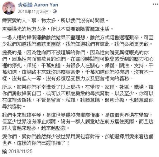 炎亞綸/翻攝自炎亞綸臉書