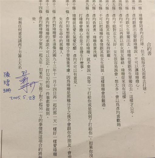 郭彥均幸福婚姻 背藏「14條密約」(圖/翻攝自郭彥均臉書)