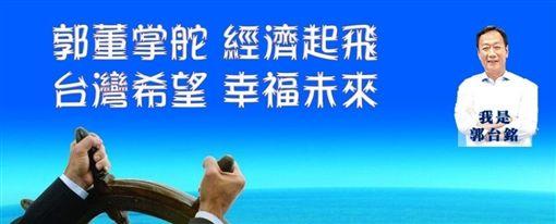 「郭台銘競選總統網軍後援會」發文,臉書
