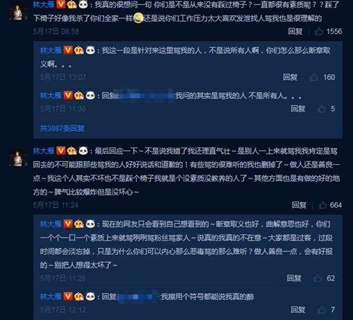 林大雁/翻攝自林大雁微博