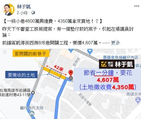 高雄市議員林于凱臉書發文,臉書