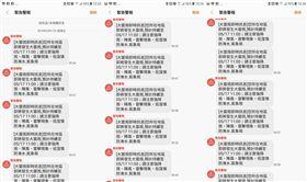 簡訊,緊急警報,氣象局,重要人物,PTT 圖/翻攝自PTT