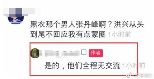 洪欣、張丹峰。(圖/微博)