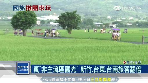 瘋「非主流區觀光」 新竹、台東、台南旅客翻倍