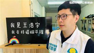 王浩宇:長輩還是相信同性戀是種病