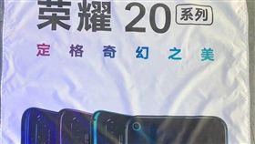 榮耀,20 Pro,DxOMark,華為,榮耀20