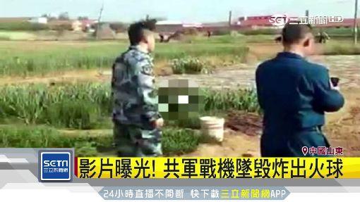 影片曝光! 共軍戰機墜毀炸出火球