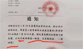 大陸公司發公告要求520要放閃光照。(圖/翻攝自梨視頻)