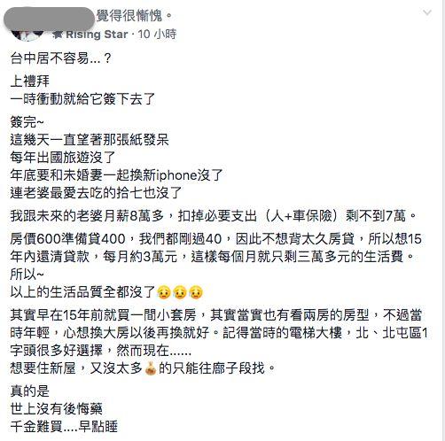 (圖/翻攝自臉書社團台中房地產討論區)
