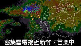 大雷雨,桃竹苗,台灣颱風論壇|天氣特急