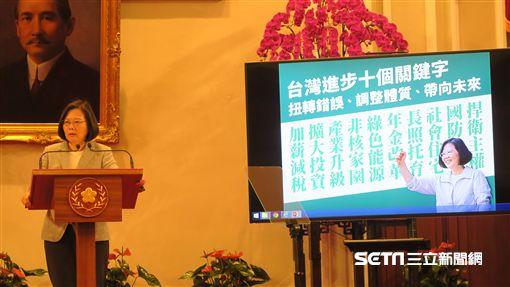 總統蔡英文20日在總統府舉行「三年有成,台灣進步關鍵字」記者會。(圖/記者盧素梅攝)