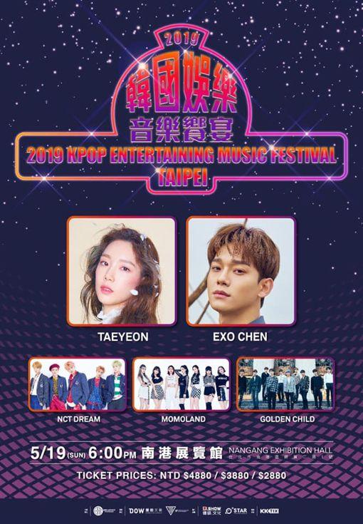 韓國娛樂音樂饗宴 圖/臉書