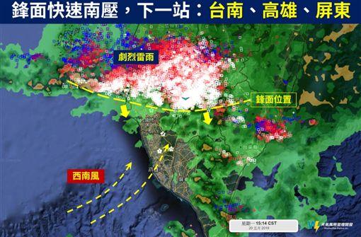 雷雨胞持續往南轟炸!閃電狂閃28萬次 「這3縣市」下班課注意(圖/翻攝自天氣風險 WeatherRisk臉書)
