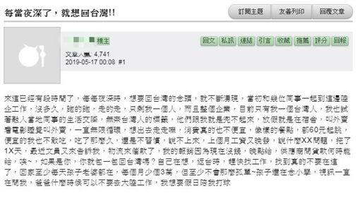 台灣人全跑光…男赴陸工作「孩勸回家」 猶豫:薪水少3萬圖翻攝自mobile01