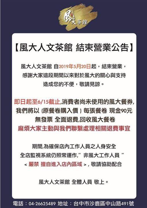 風大人文茶館結束營業/翻攝自臉書