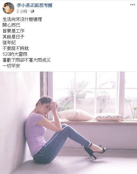 李燕/IG 臉書