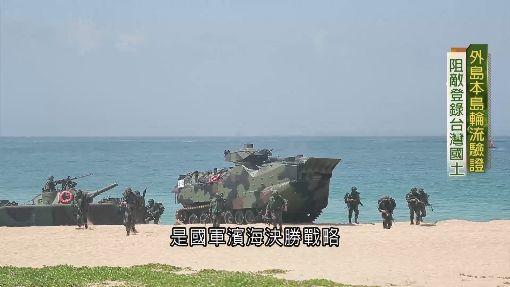 國軍戰鬥力提升!以濱海決勝灘岸殲敵