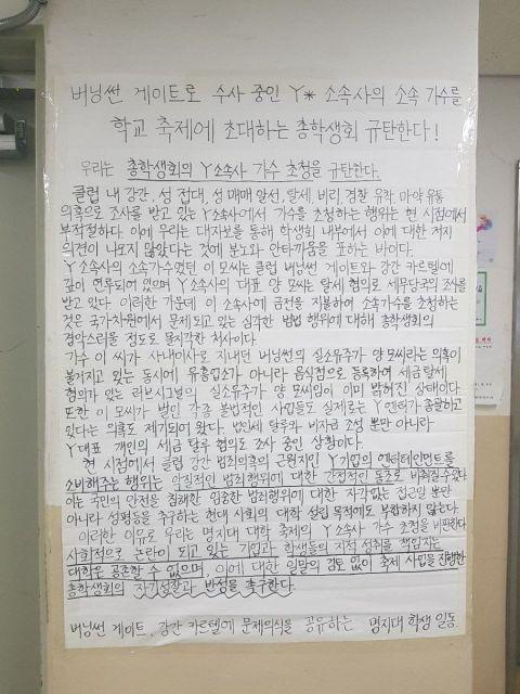 抵制yg公告 畫面翻攝漢陽大學ERICA