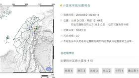 花蓮02:48規模3.7地震 最大震度4級(圖/翻攝自中央氣象局)