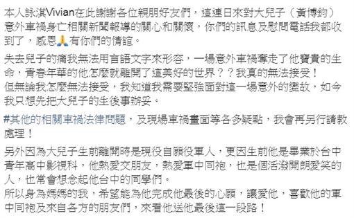 馬如龍女兒Vivian臉書發文(圖/翻攝自馬如龍女兒Vivian臉書)