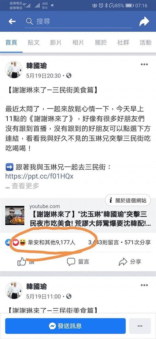 韓國瑜臉書按讚數 圖/翻攝自臉書