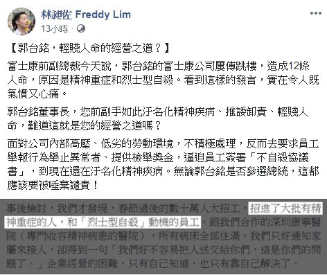 林昶佐,郭台銘,組合圖,林昶佐臉書發文
