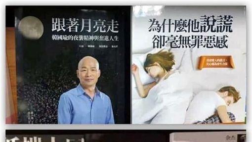 韓國瑜的書。(圖/翻攝自臉書)