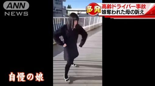 日本板前家15歲女兒聖菜遭撞死(圖/翻攝自ANNnewsCH YouTube)