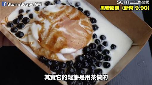 加了珍珠的茶口味鬆餅。(圖/StormScape臉書授權)