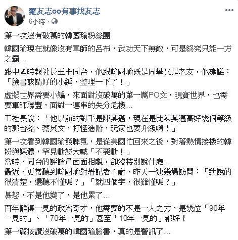 羅友志評韓國瑜臉書文沒破萬讚。(圖/翻攝自羅友志臉書)