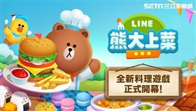 LINE,LINE GAME,手遊,LINE 熊大上菜,熊大,主廚